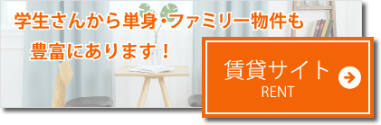 株式会社中本不動産 賃貸サイト